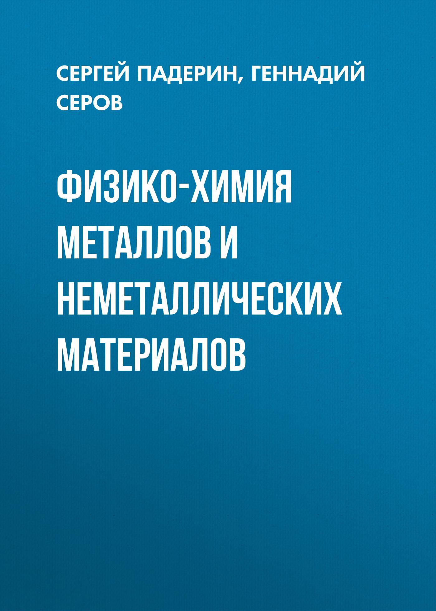 Сергей Падерин Физико-химия металлов и неметаллических материалов