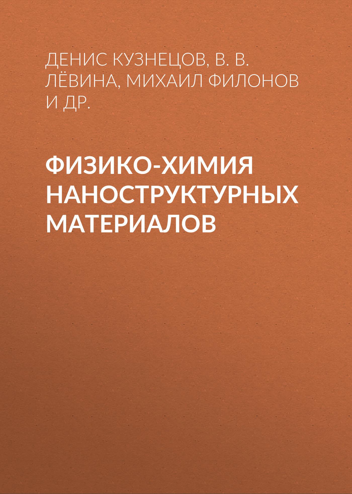 В. В. Лёвина Физико-химия наноструктурных материалов