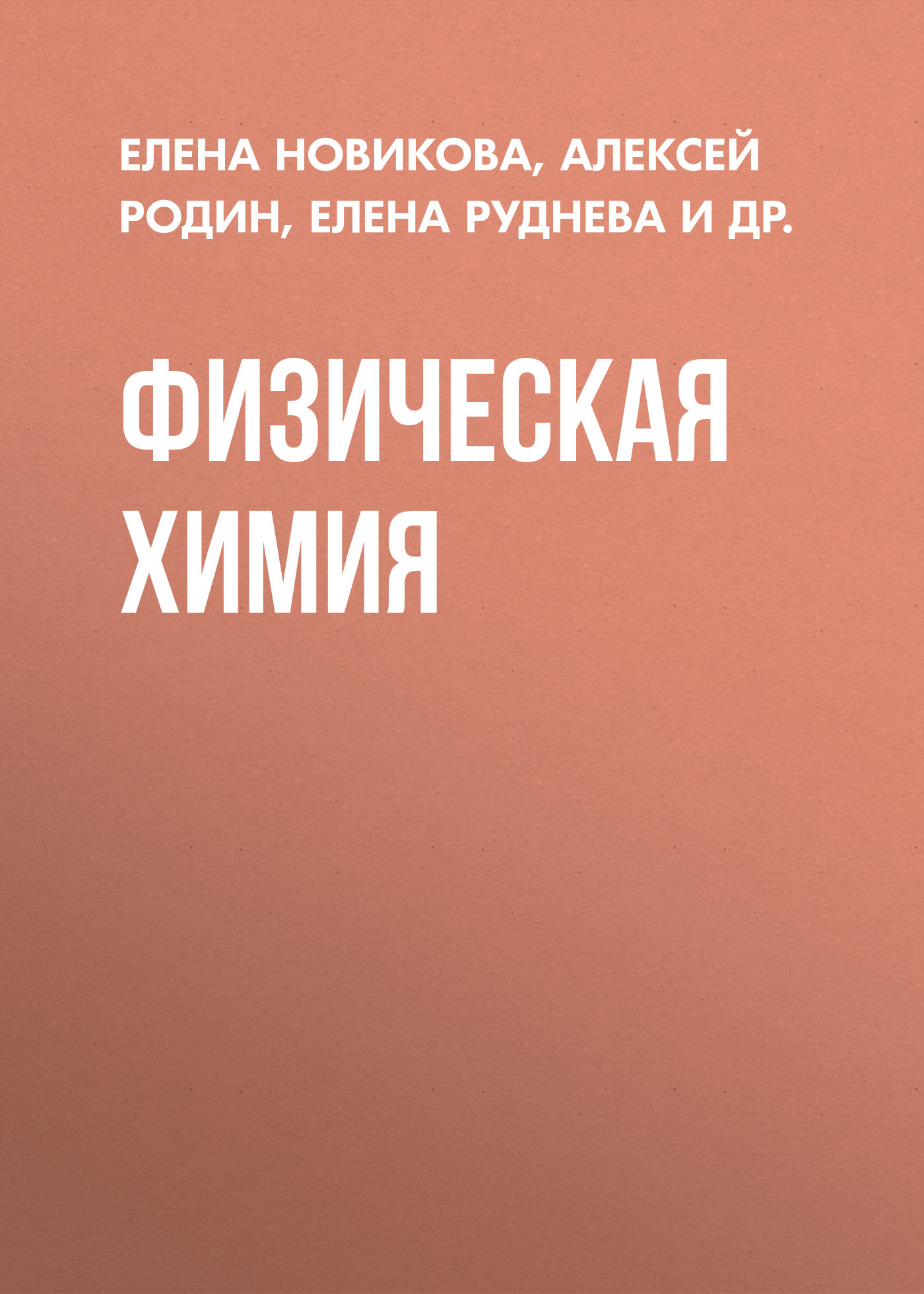 Елена Новикова. Физическая химия