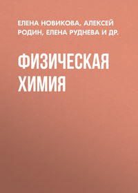 Елена Новикова - Физическая химия