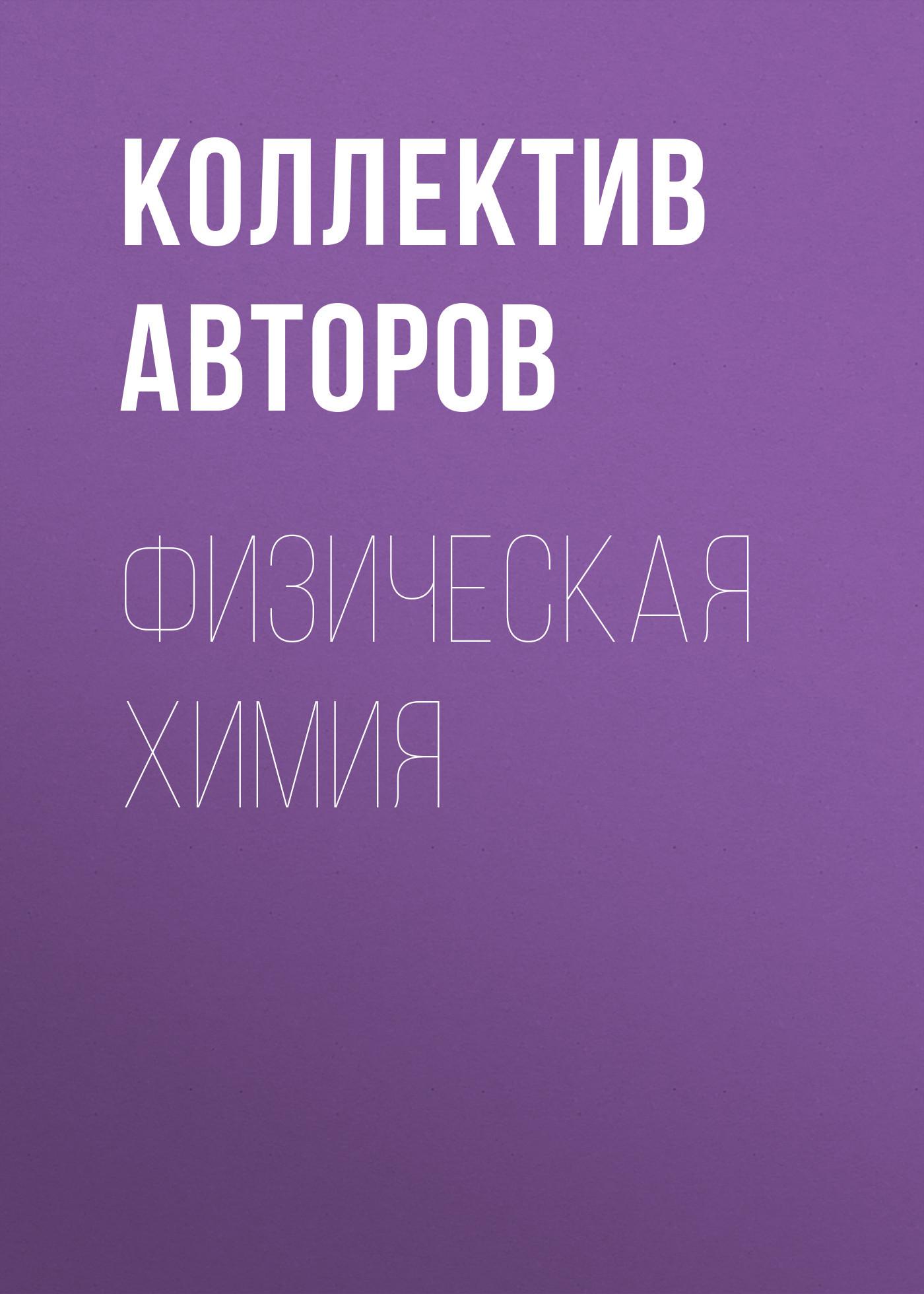 Коллектив авторов Физическая химия коллектив авторов палеоантропология беларуси