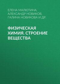Александр Новиков - Физическая химия. Строение вещества