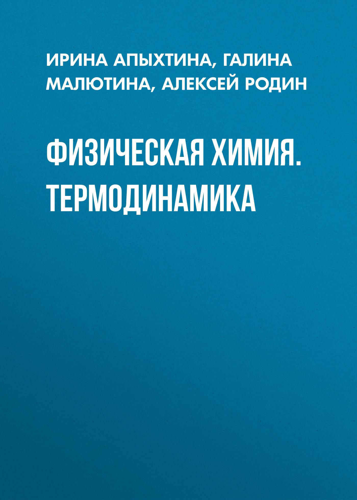Галина Малютина Физическая химия. Термодинамика артемов а физическая химия учебник