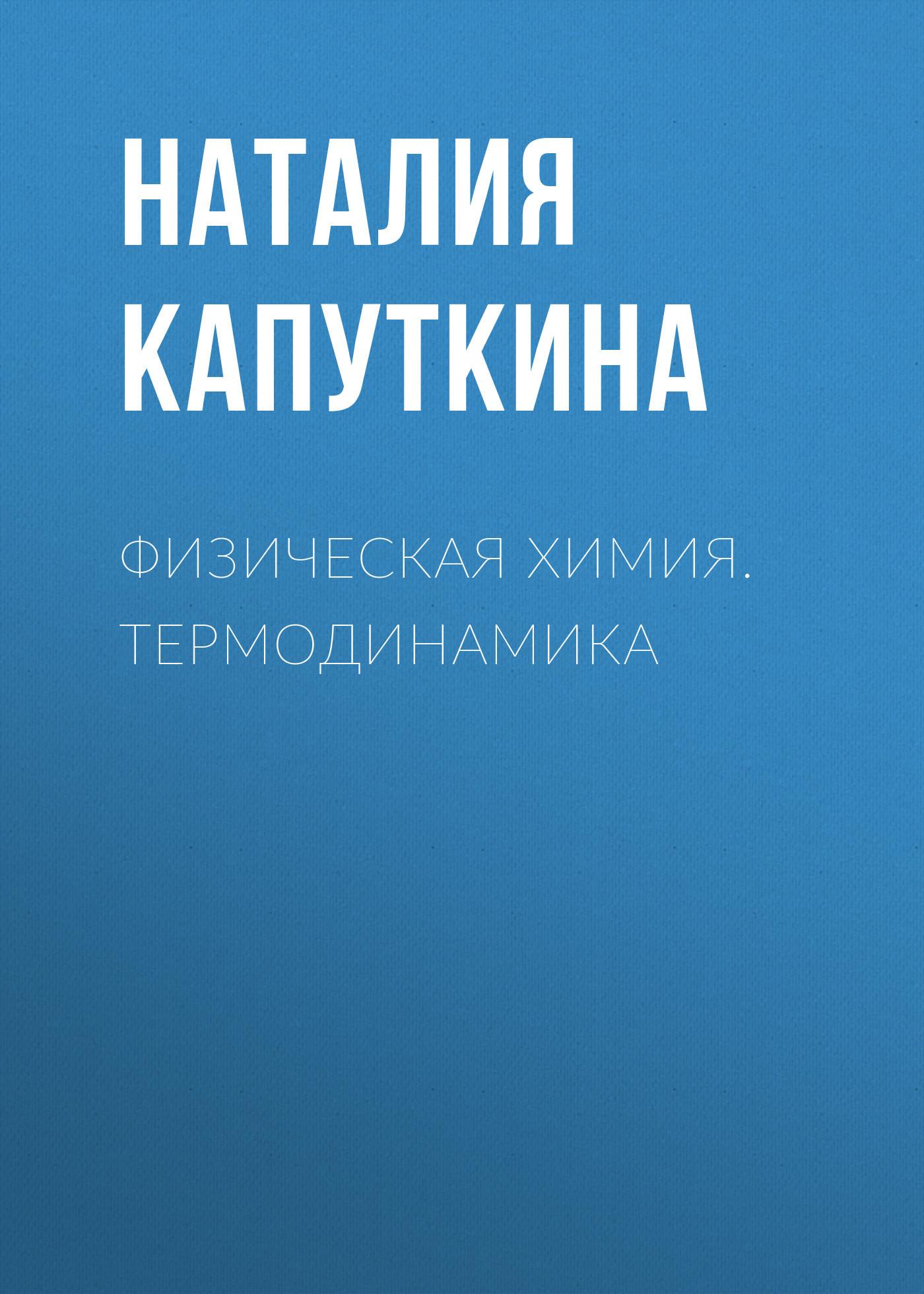 Наталия Капуткина Физическая химия. Термодинамика артемов а физическая химия учебник