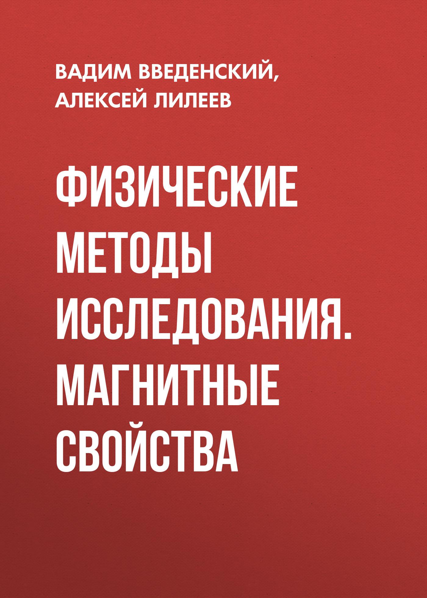 Вадим Введенский Физические методы исследования. Магнитные свойства