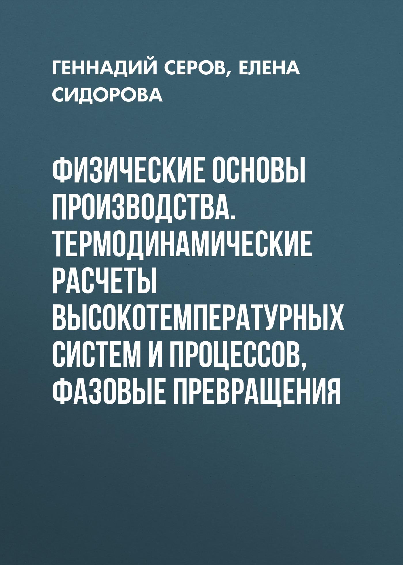 Елена Сидорова бесплатно