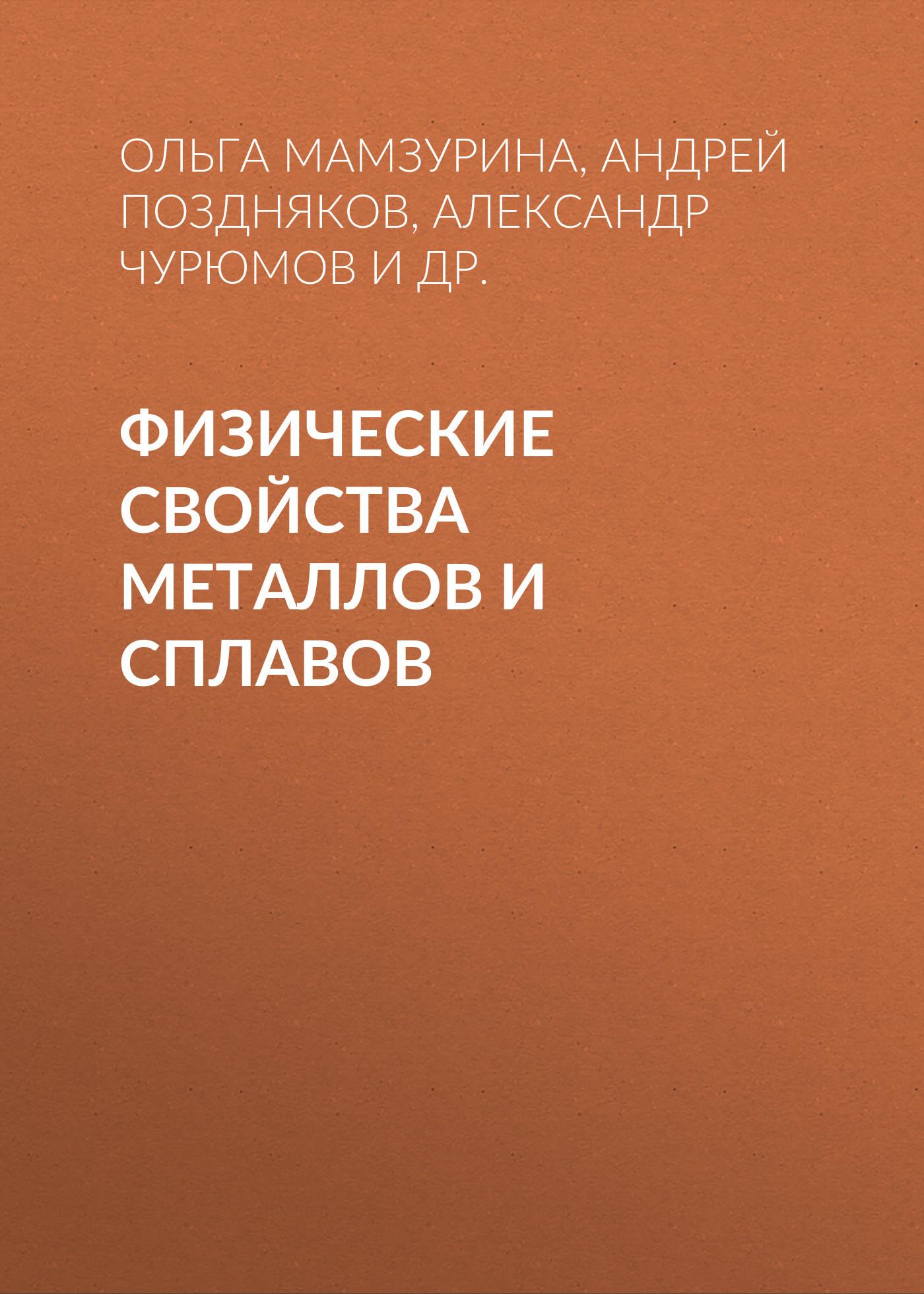 цена на Андрей Поздняков Физические свойства металлов и сплавов