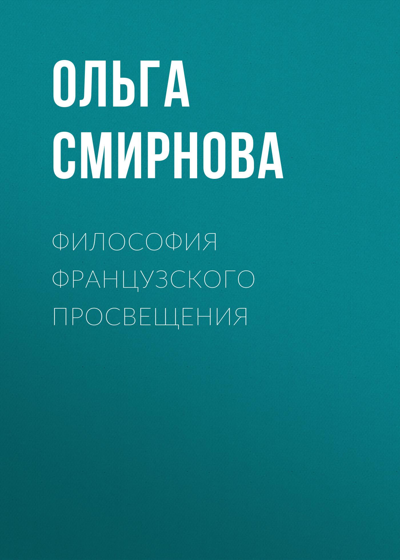 Ольга Смирнова. Философия французского просвещения