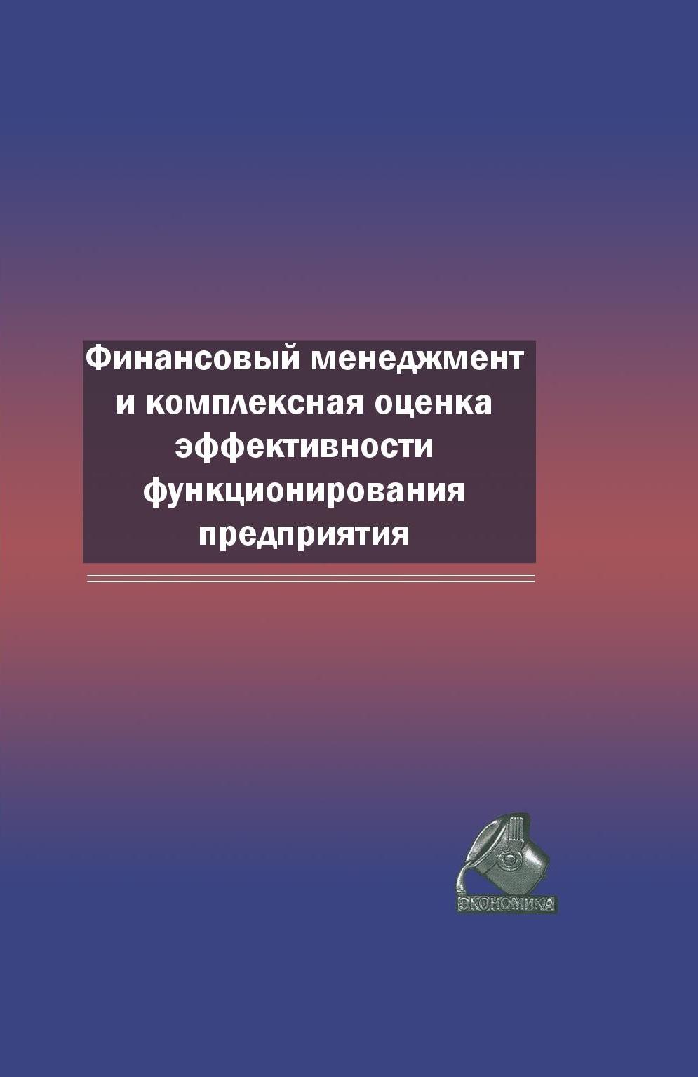 Евгения Елисеева Финансовый менеджмент и комплексная оценка эффективности функционирования предприятия