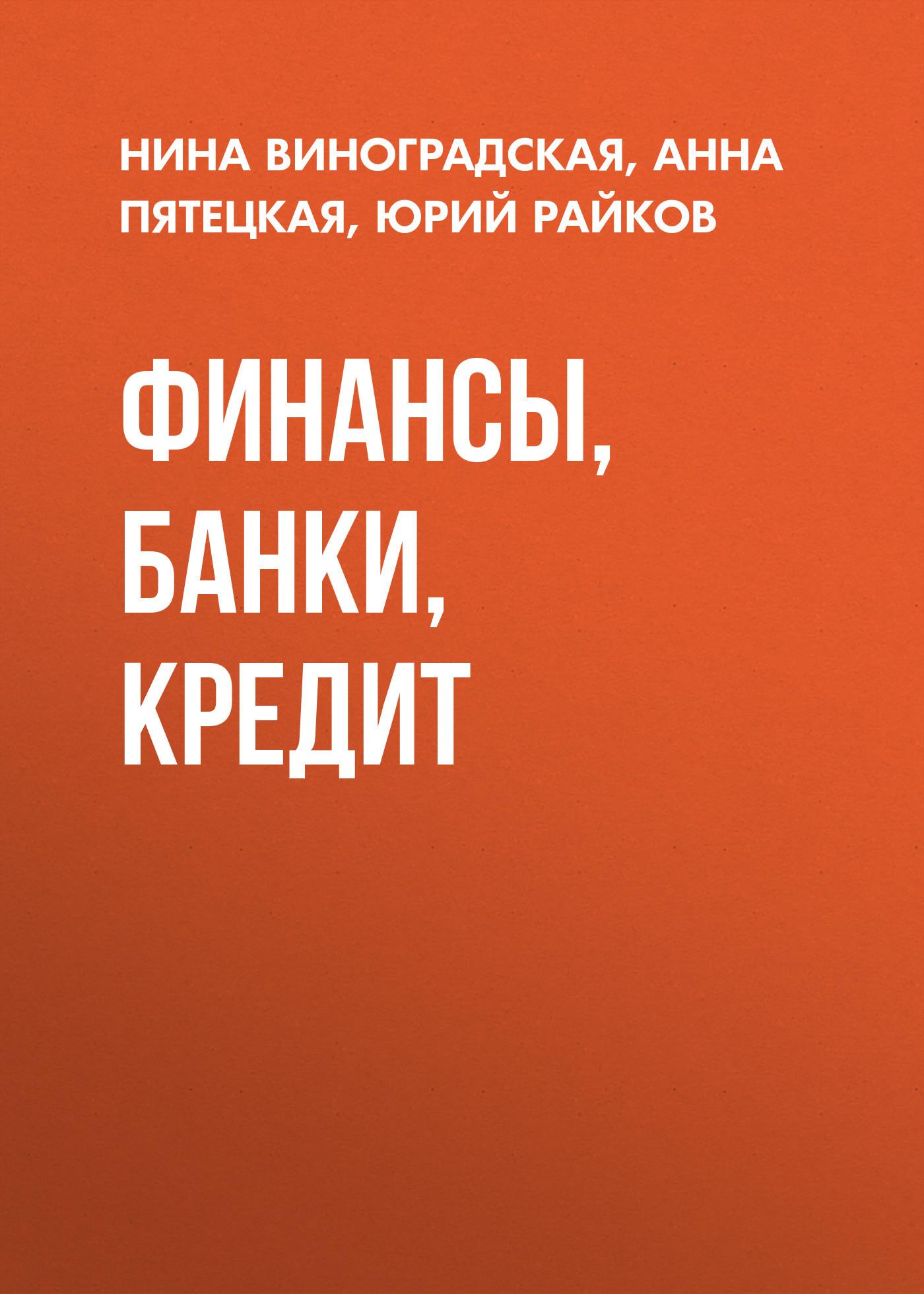 Нина Виноградская. Финансы, банки, кредит