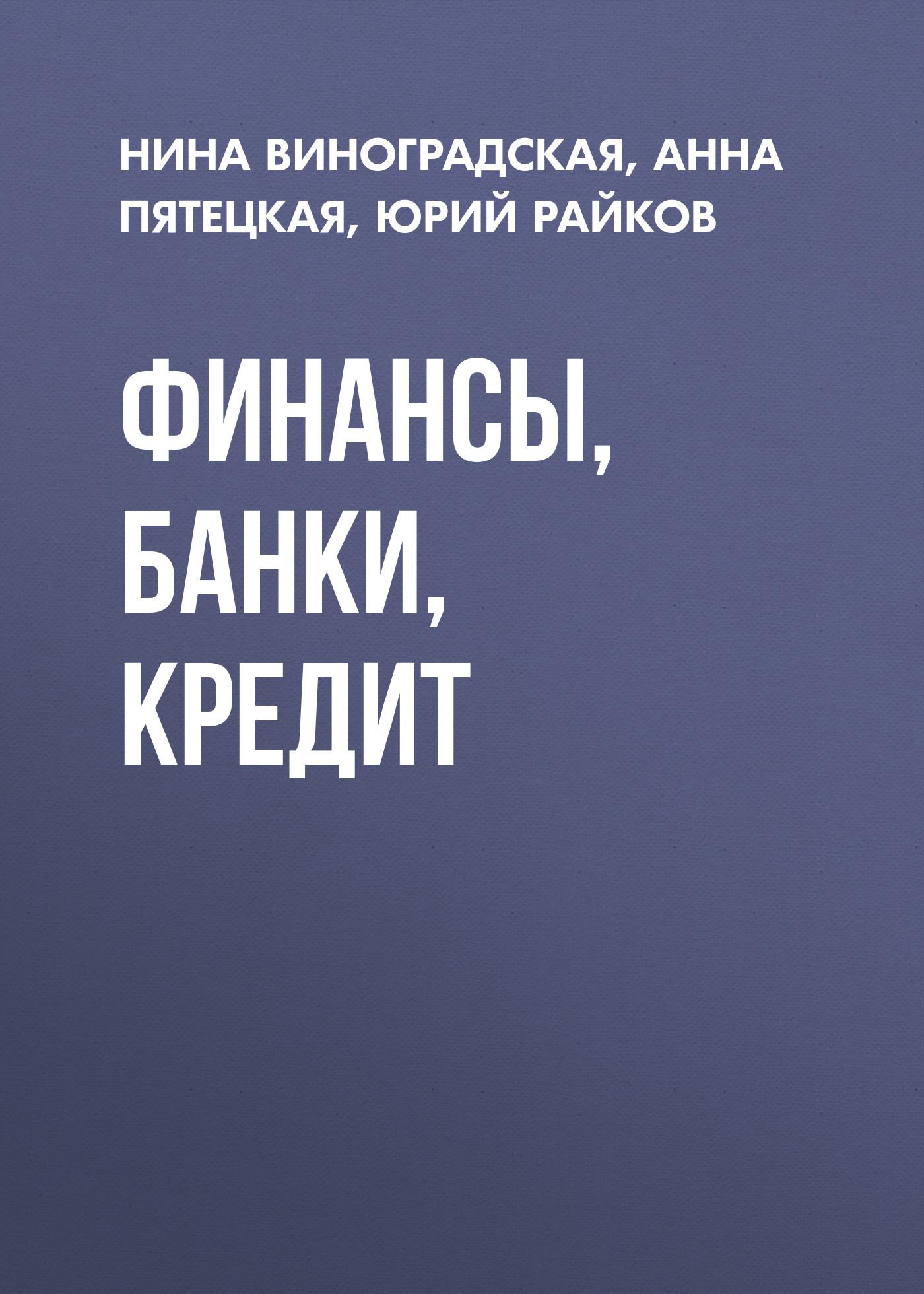 Нина Виноградская Финансы, банки, кредит как в кредит ладу калину хэтчбек челябинск