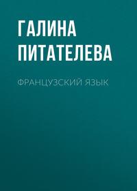 Галина Питателева - Французский язык