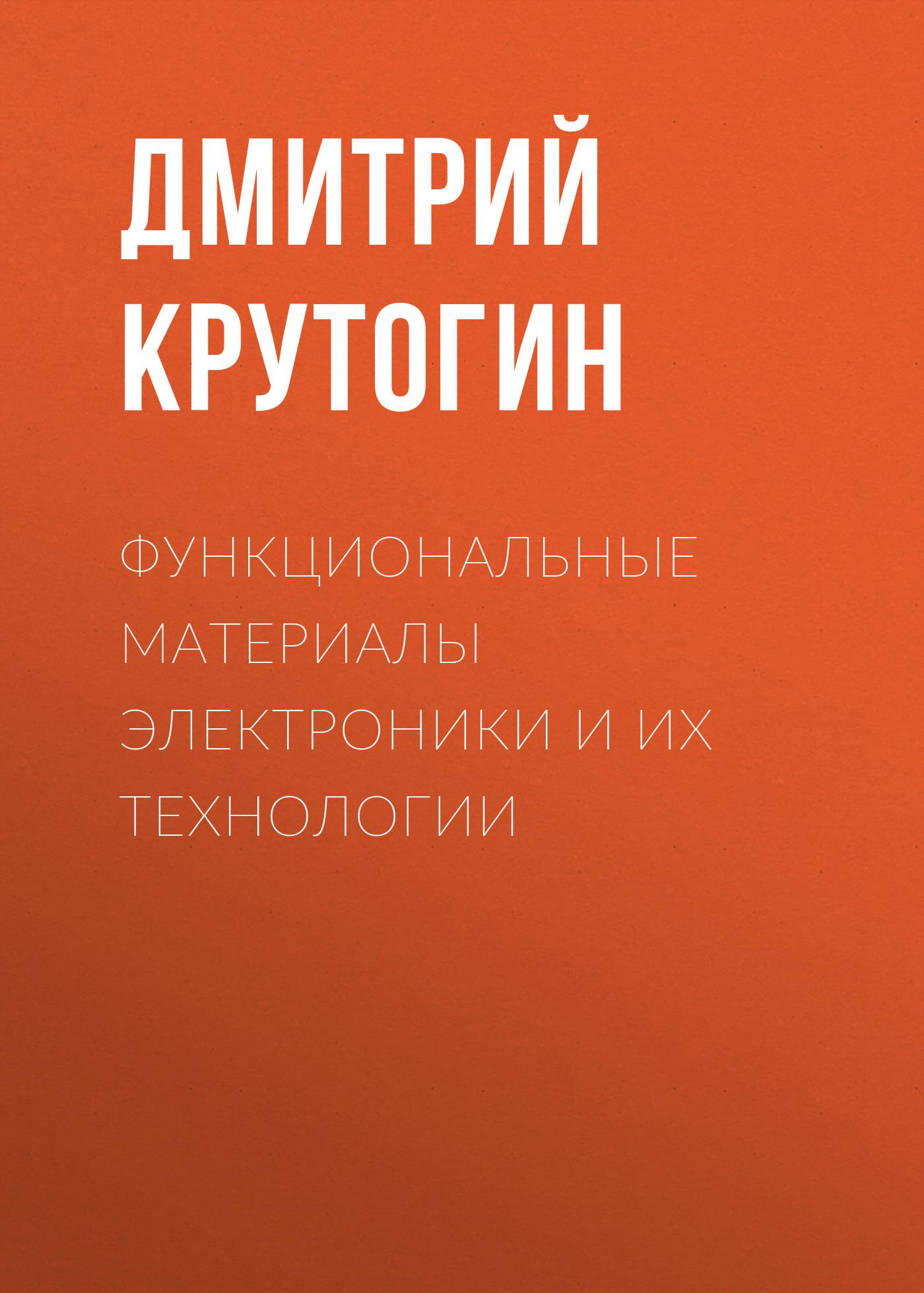 Дмитрий Крутогин. Функциональные материалы электроники и их технологии