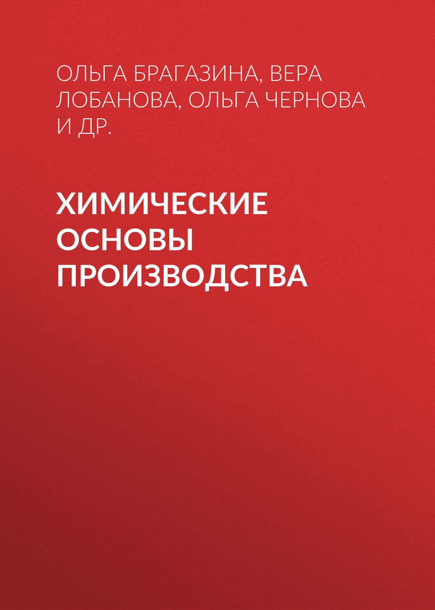 Ольга Брагазина Химические основы производства киносценарий основы написания