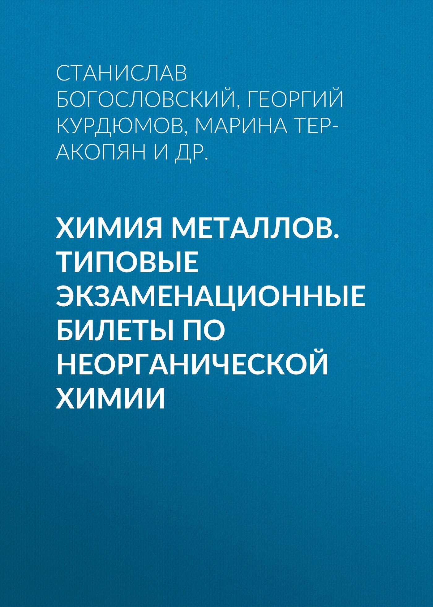 Марина Тер-Акопян Химия металлов. Типовые экзаменационные билеты по неорганической химии