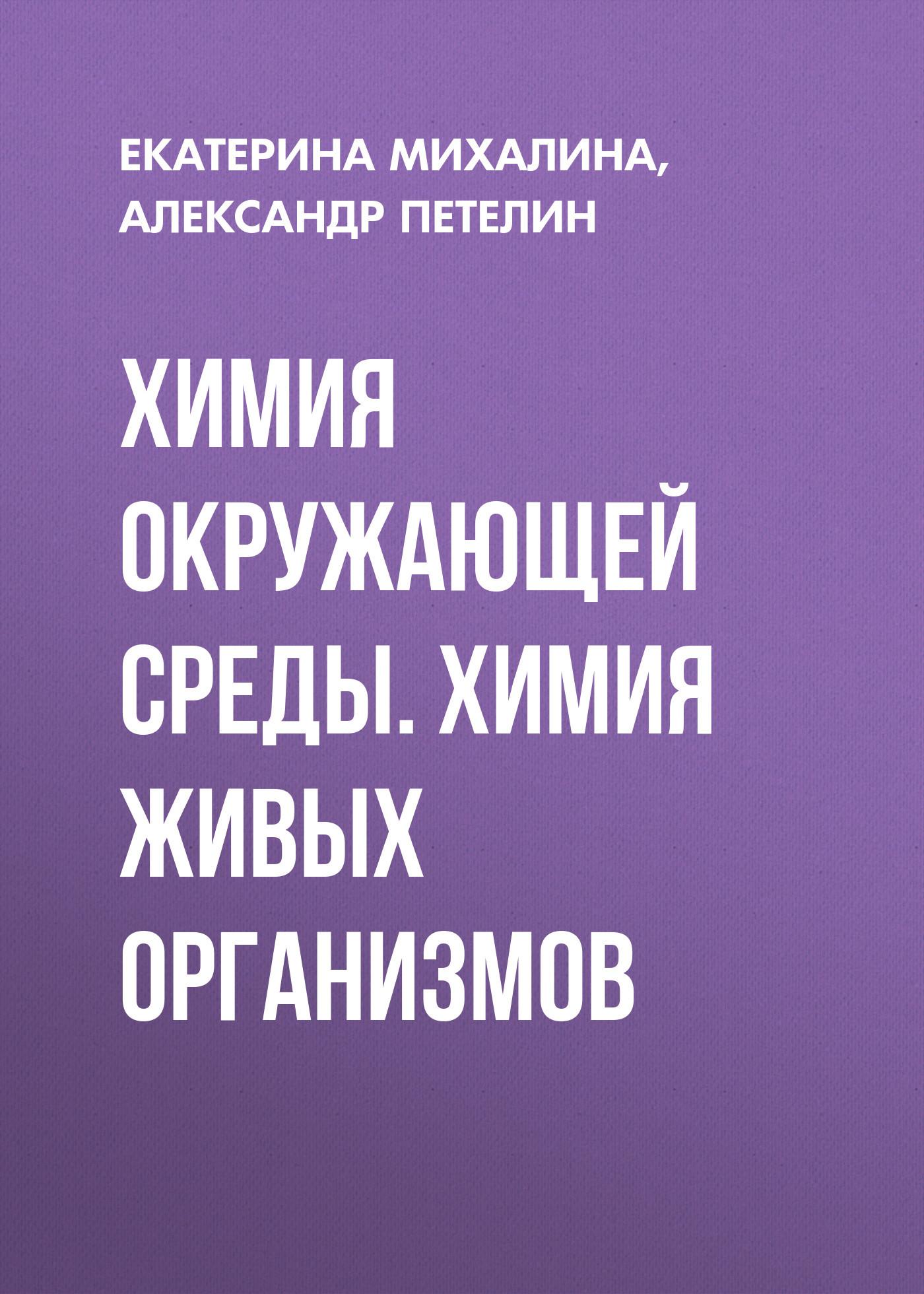 Александр Петелин бесплатно