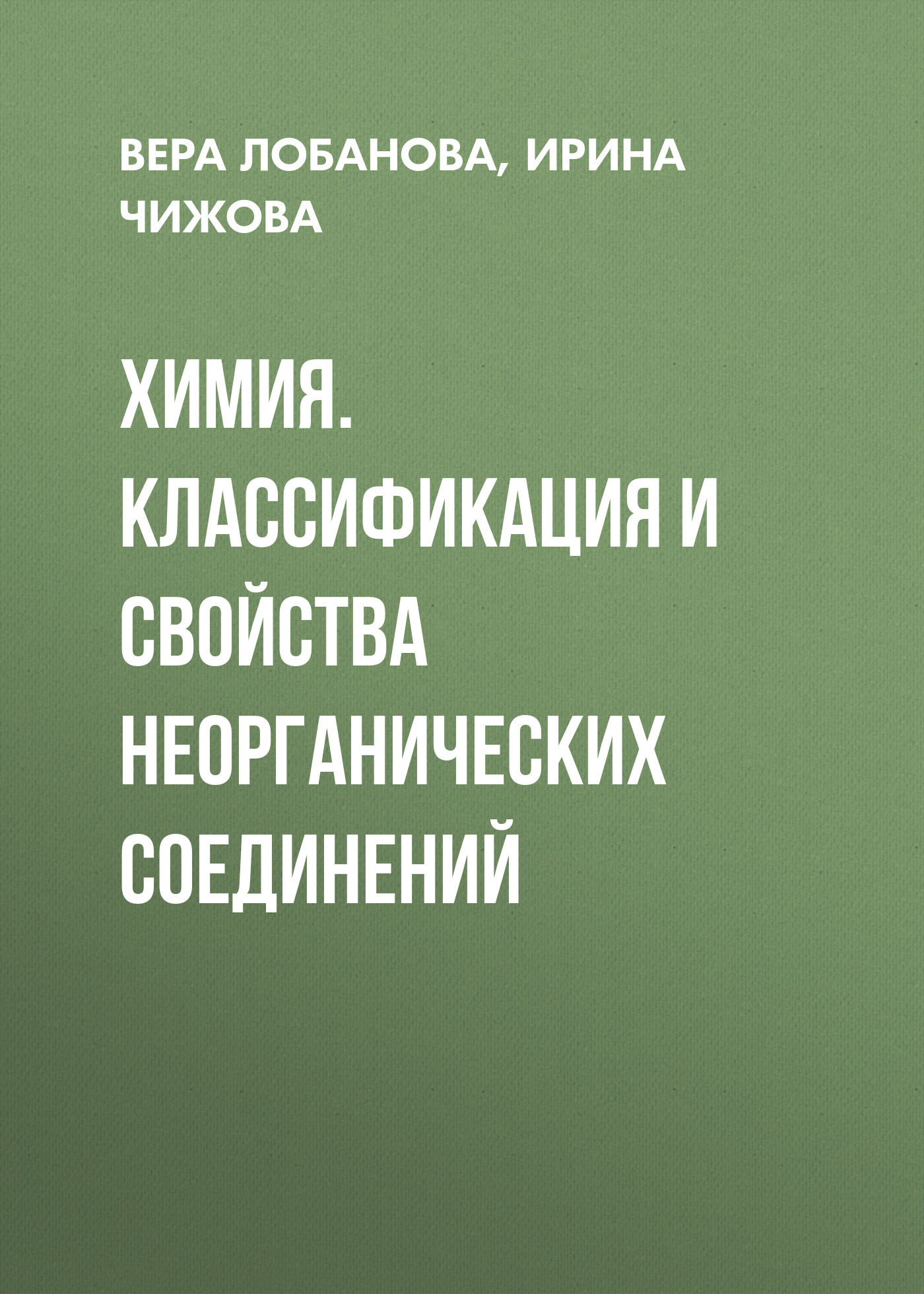 Ирина Чижова. Химия. Классификация и свойства неорганических соединений