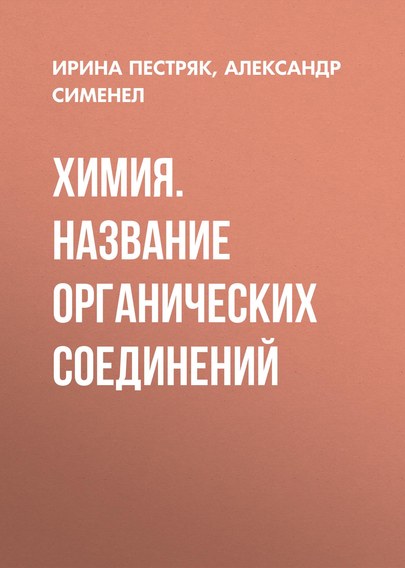 Александр Сименел. Химия. Название органических соединений