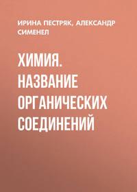 Александр Сименел - Химия. Название органических соединений