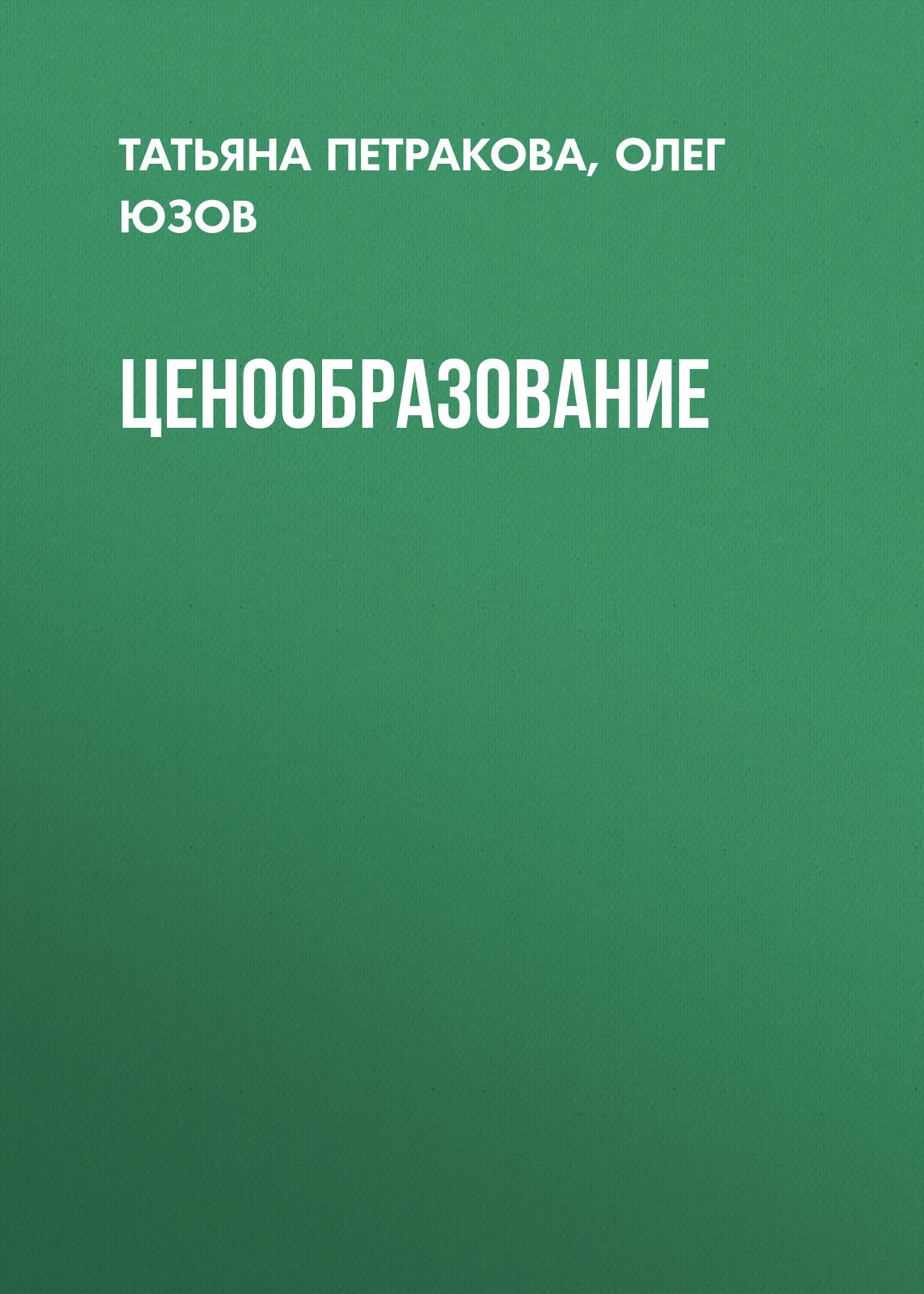 Олег Юзов Ценообразование о в польдин факторы формирования дружеских связей студентов