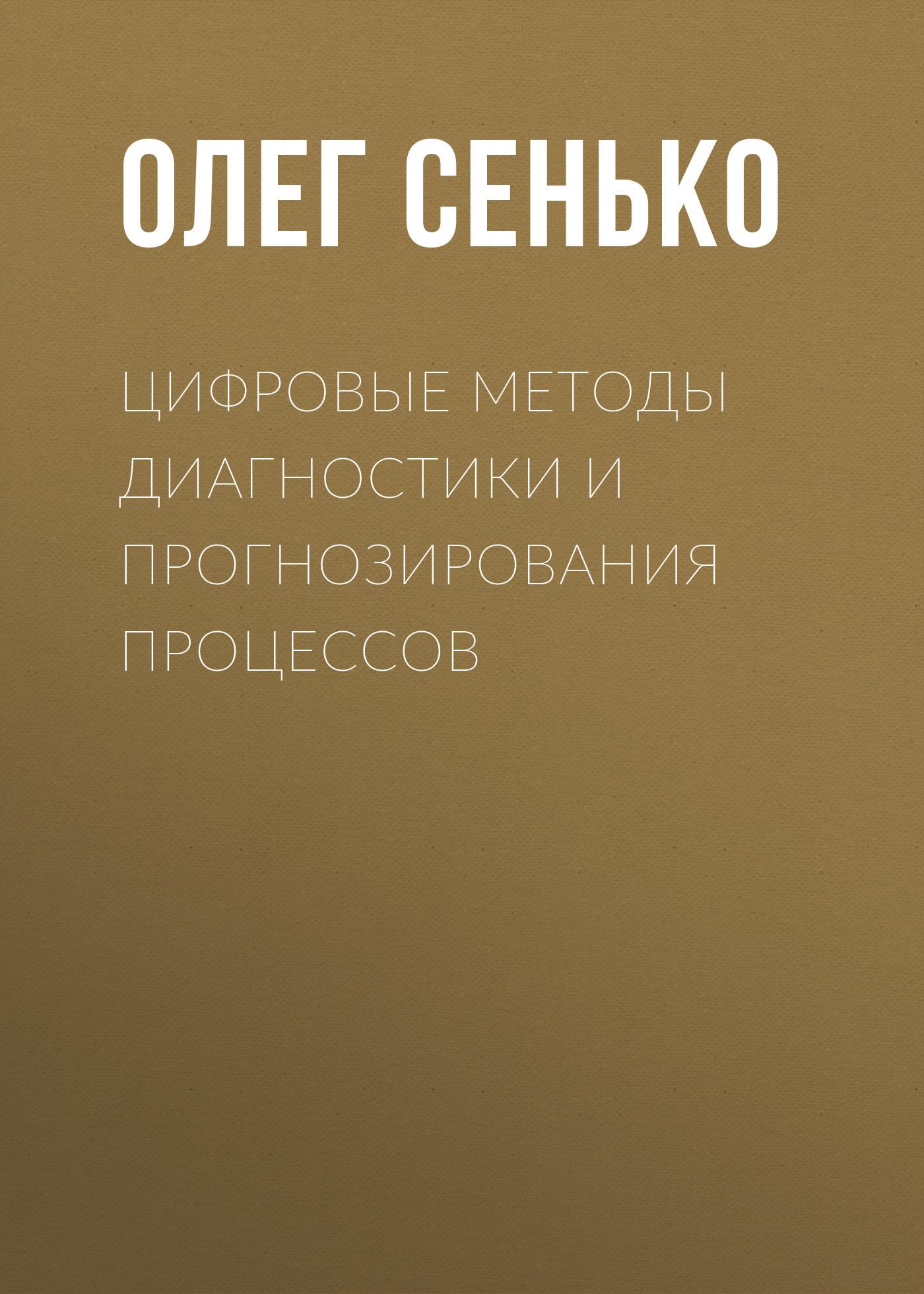 Олег Сенько Цифровые методы диагностики и прогнозирования процессов