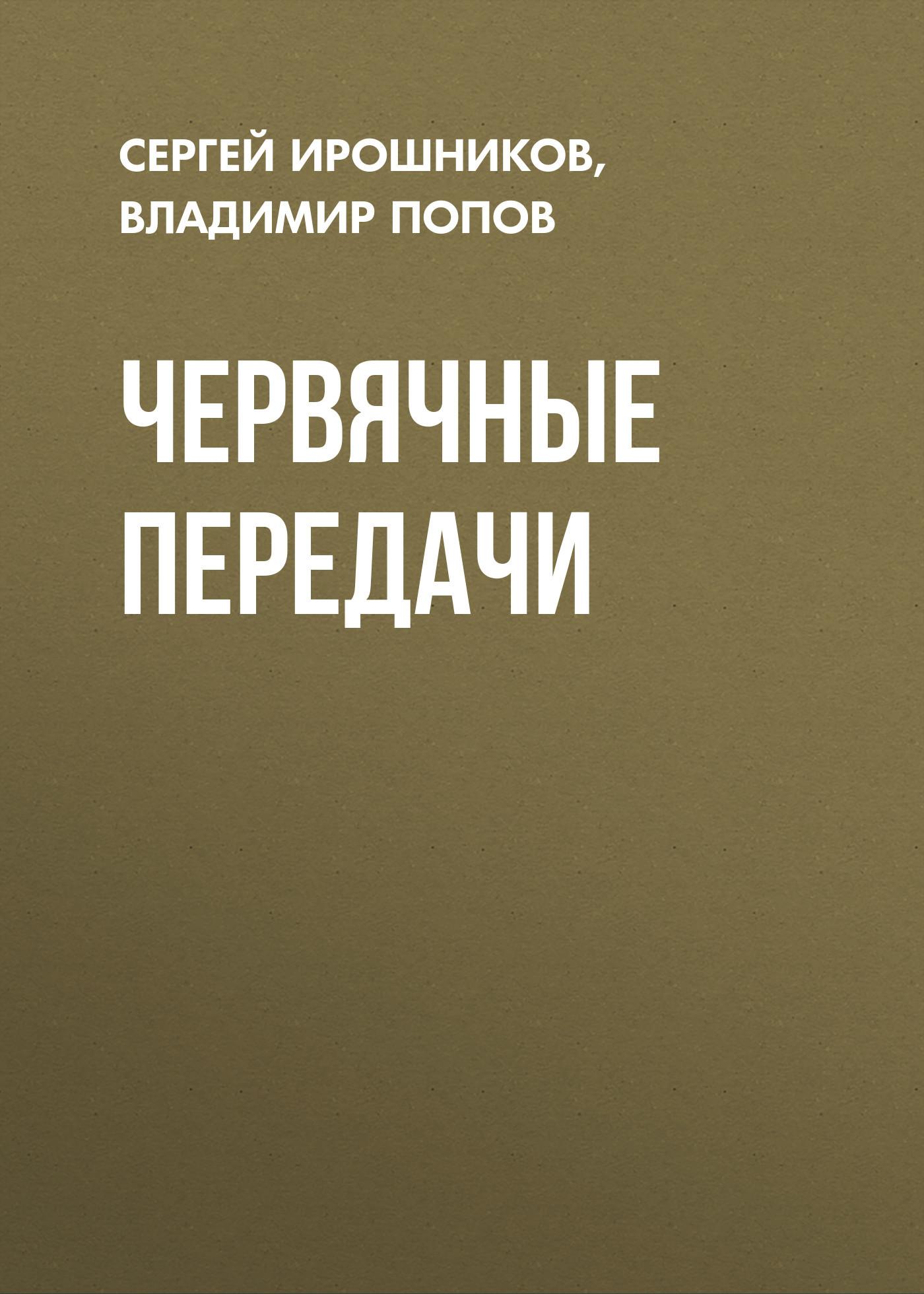 Сергей Ирошников бесплатно