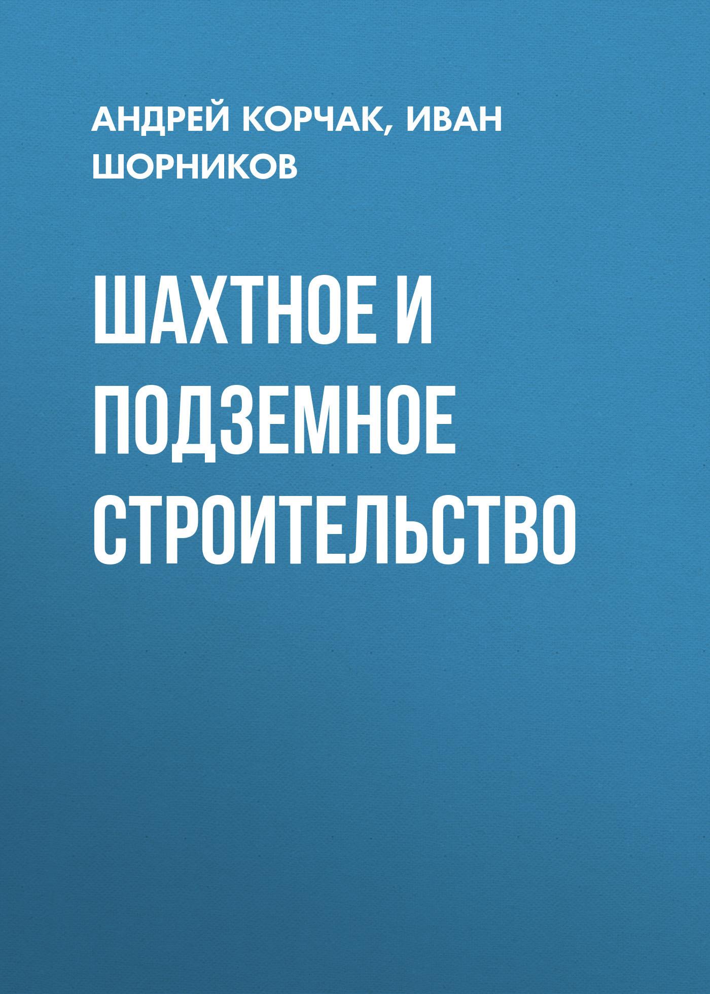 Андрей Корчак бесплатно