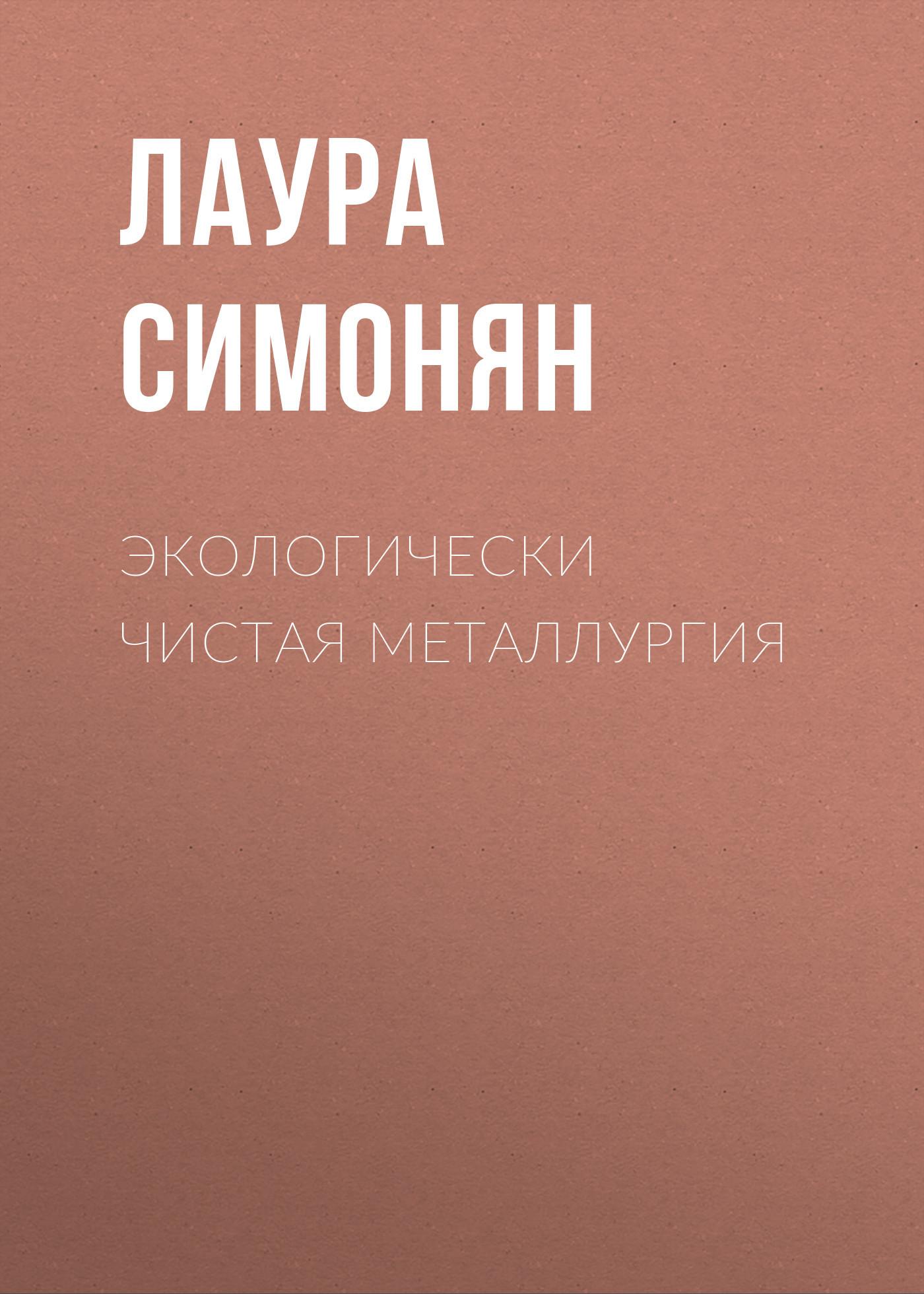 Лаура Симонян Экологически чистая металлургия