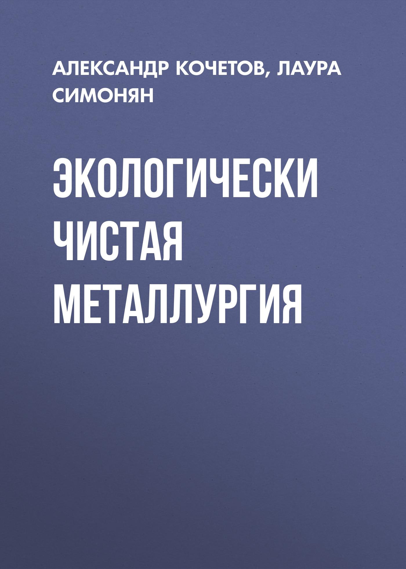 Александр Кочетов Экологически чистая металлургия