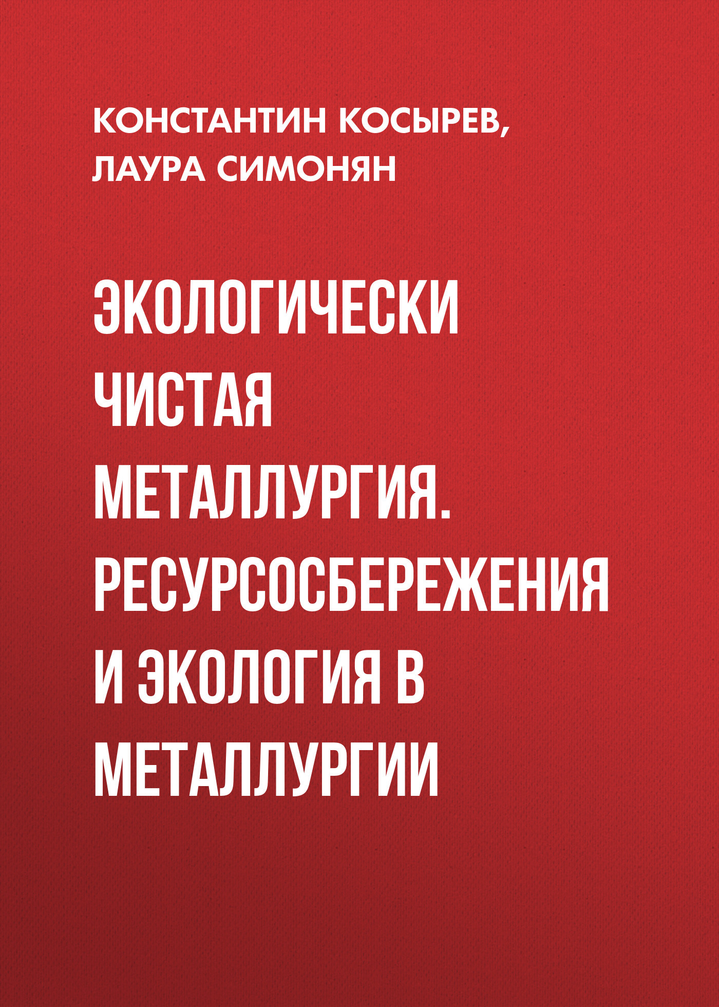Лаура Симонян Экологически чистая металлургия. Ресурсосбережения и экология в металлургии