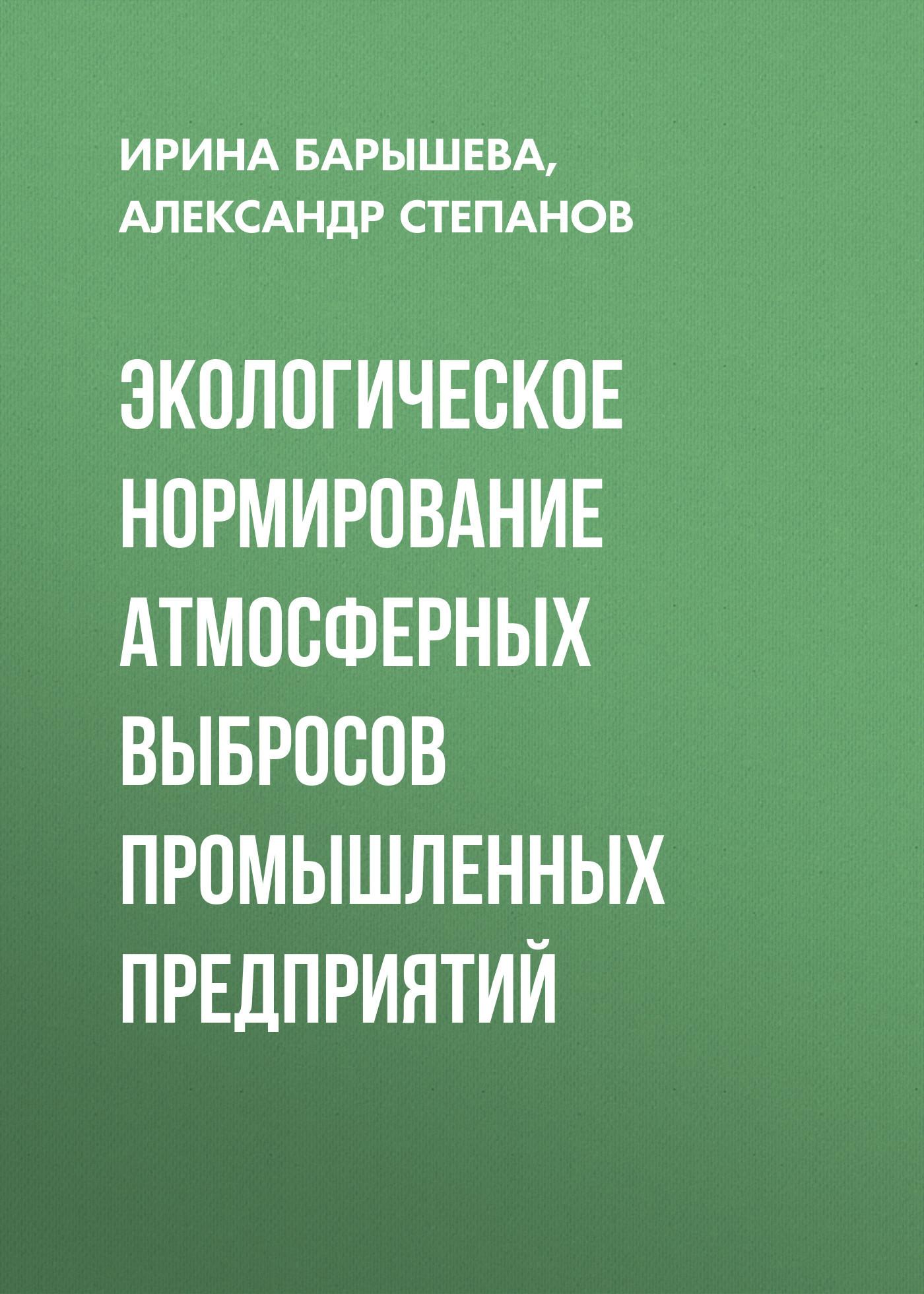 Ирина Барышева Экологическое нормирование атмосферных выбросов промышленных предприятий