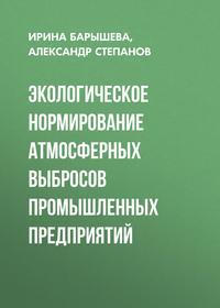 Ирина Барышева - Экологическое нормирование атмосферных выбросов промышленных предприятий
