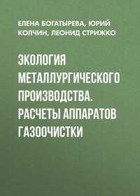 Елена Богатырева - Экология металлургического производства. Расчеты аппаратов газоочистки