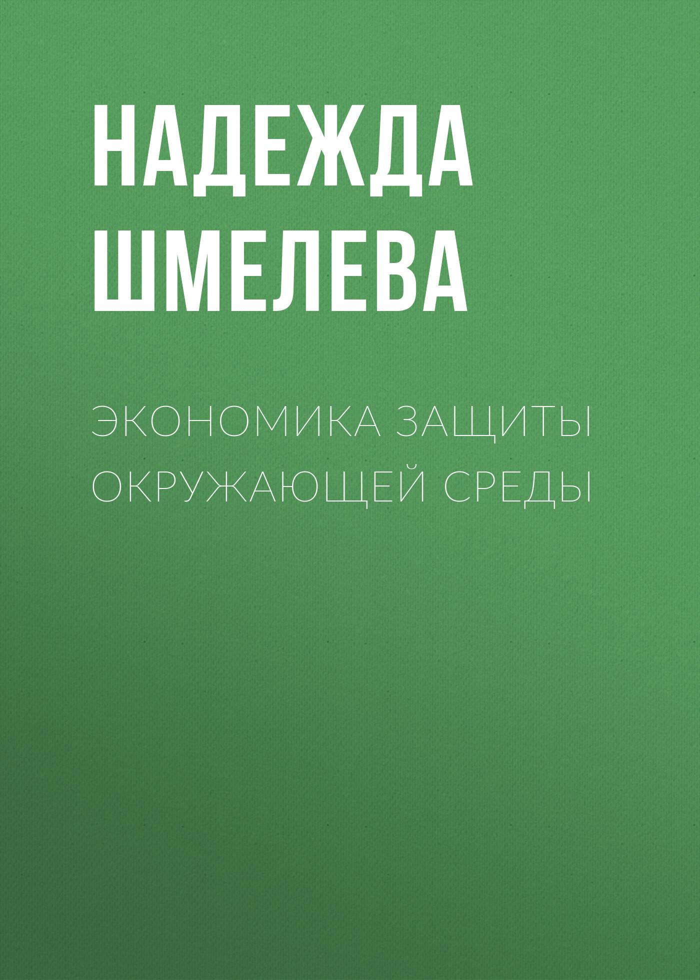 Надежда Шмелева Экономика защиты окружающей среды