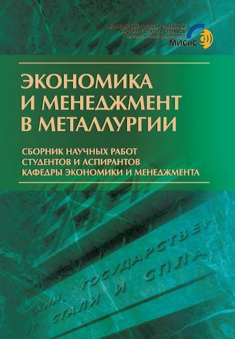 Коллектив авторов Экономика и менеджмент в металлургии коллектив авторов гендерология и феминология