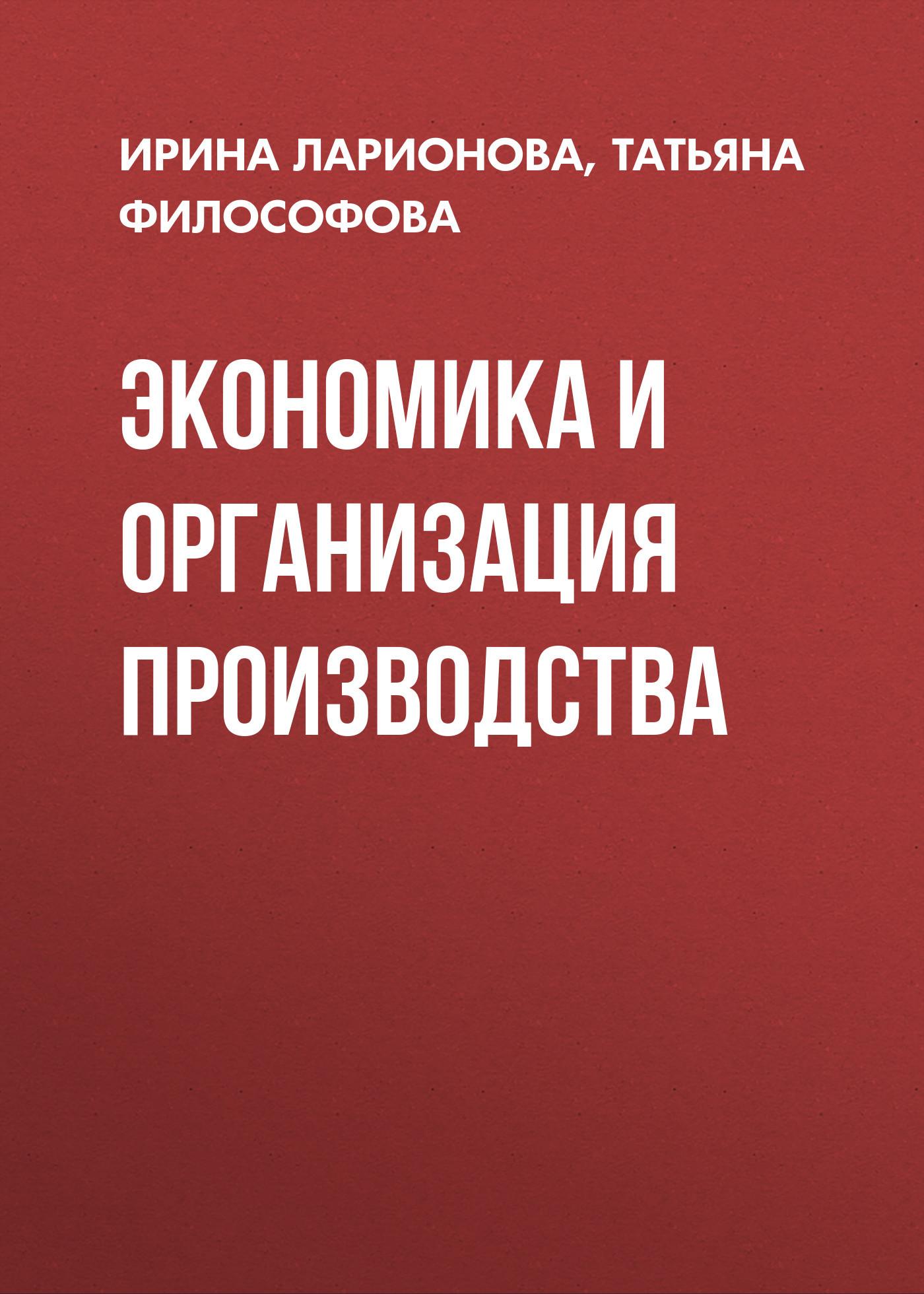Ирина Ларионова. Экономика и организация производства