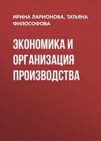 Ирина Ларионова - Экономика и организация производства