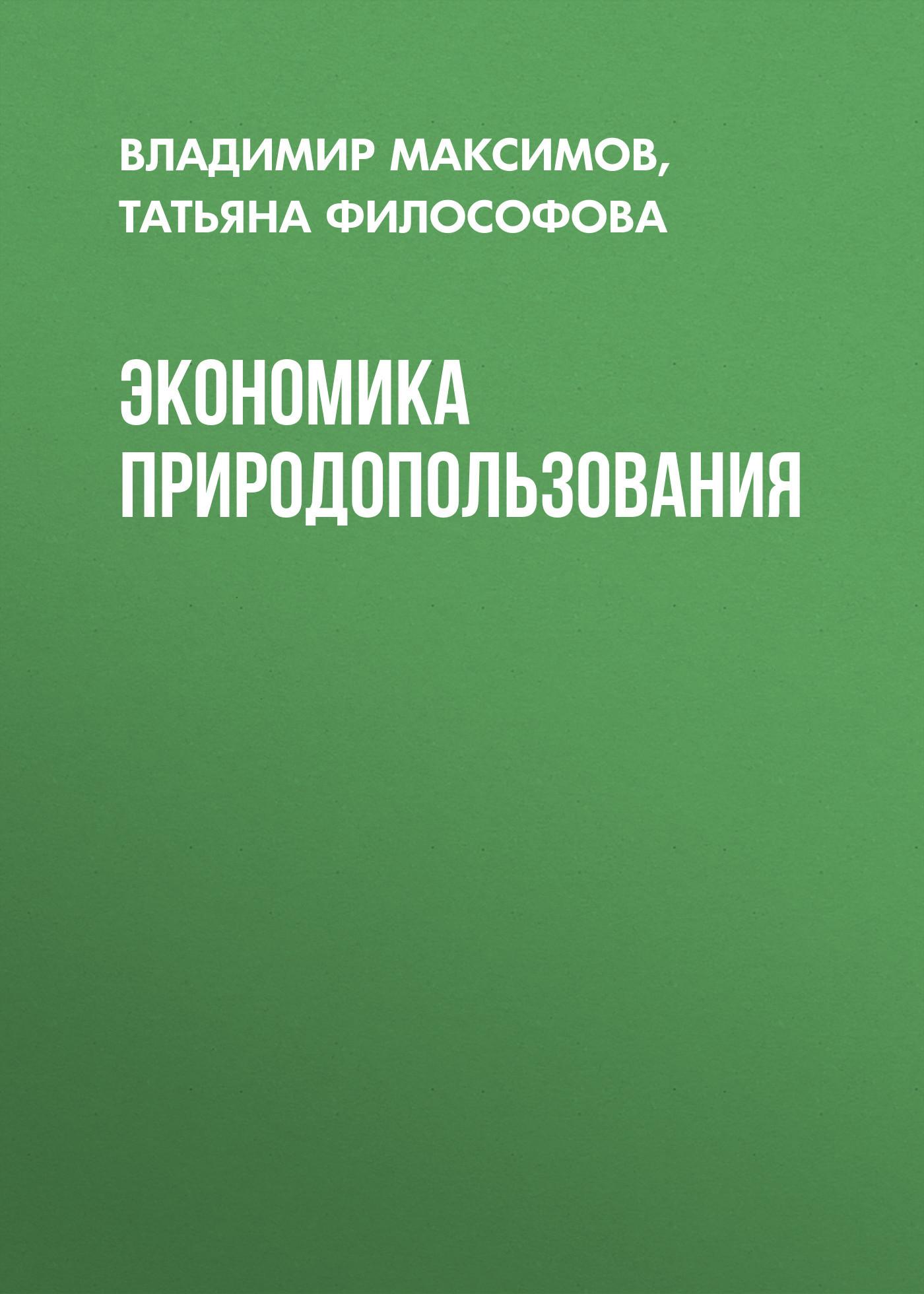 Татьяна Философова. Экономика природопользования