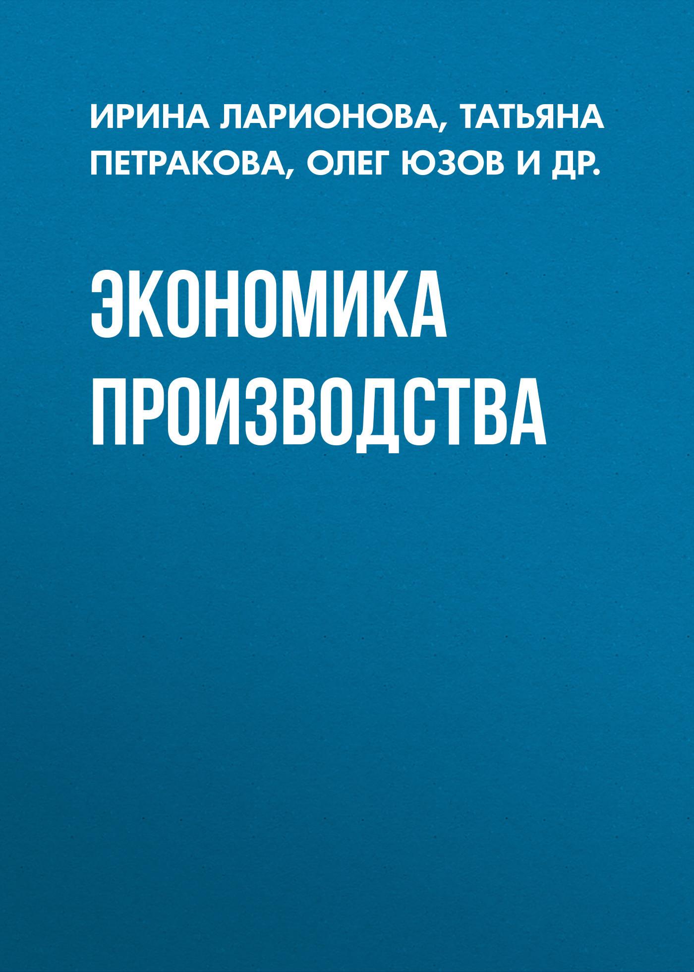 Олег Юзов Экономика производства лабораторный набор по сопротивлению материалов