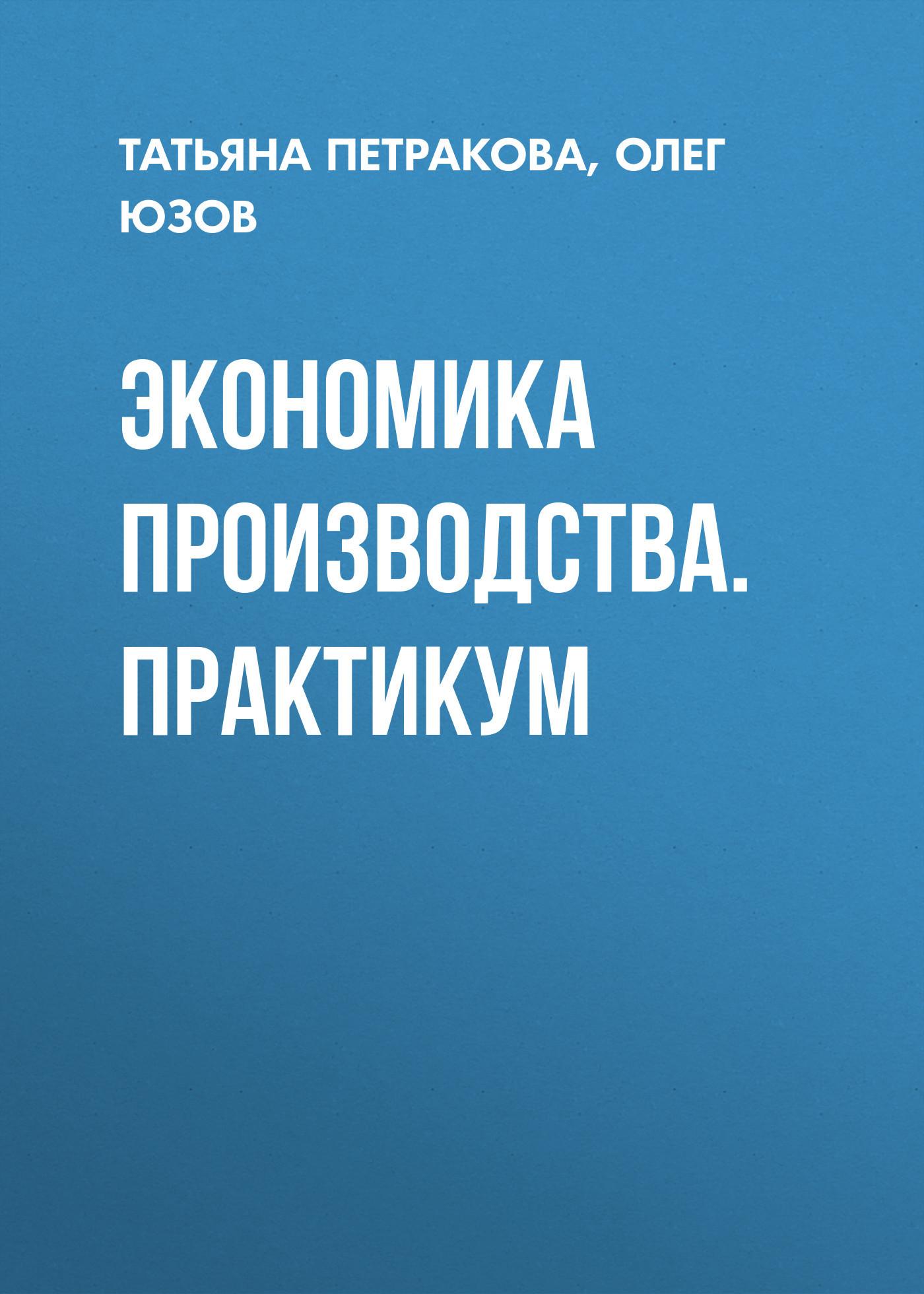 Олег Юзов Экономика производства. Практикум инновационная деятельность в строительстве