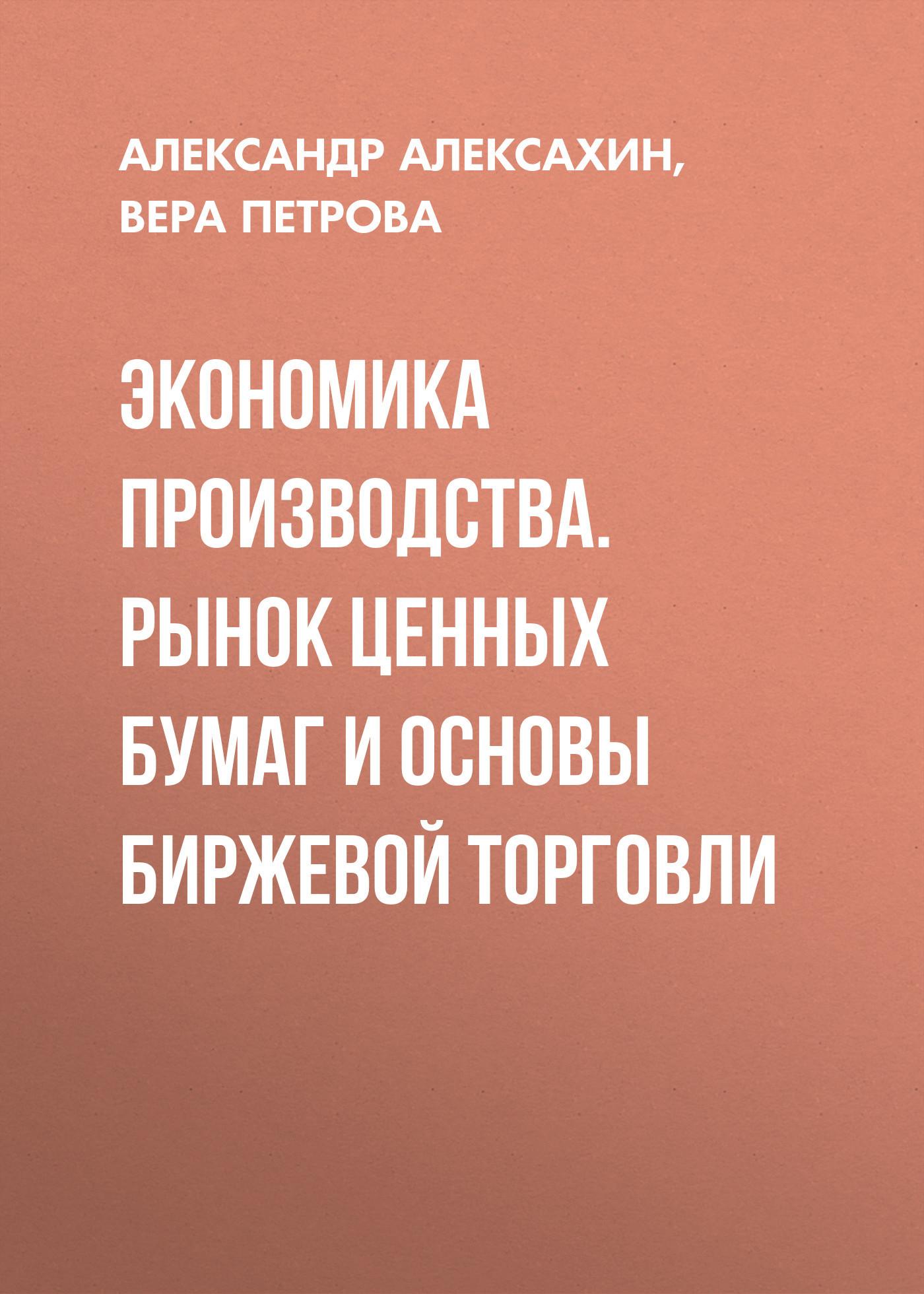 Александр Алексахин Экономика производства. Рынок ценных бумаг и основы биржевой торговли галанов в рынок ценных бумаг