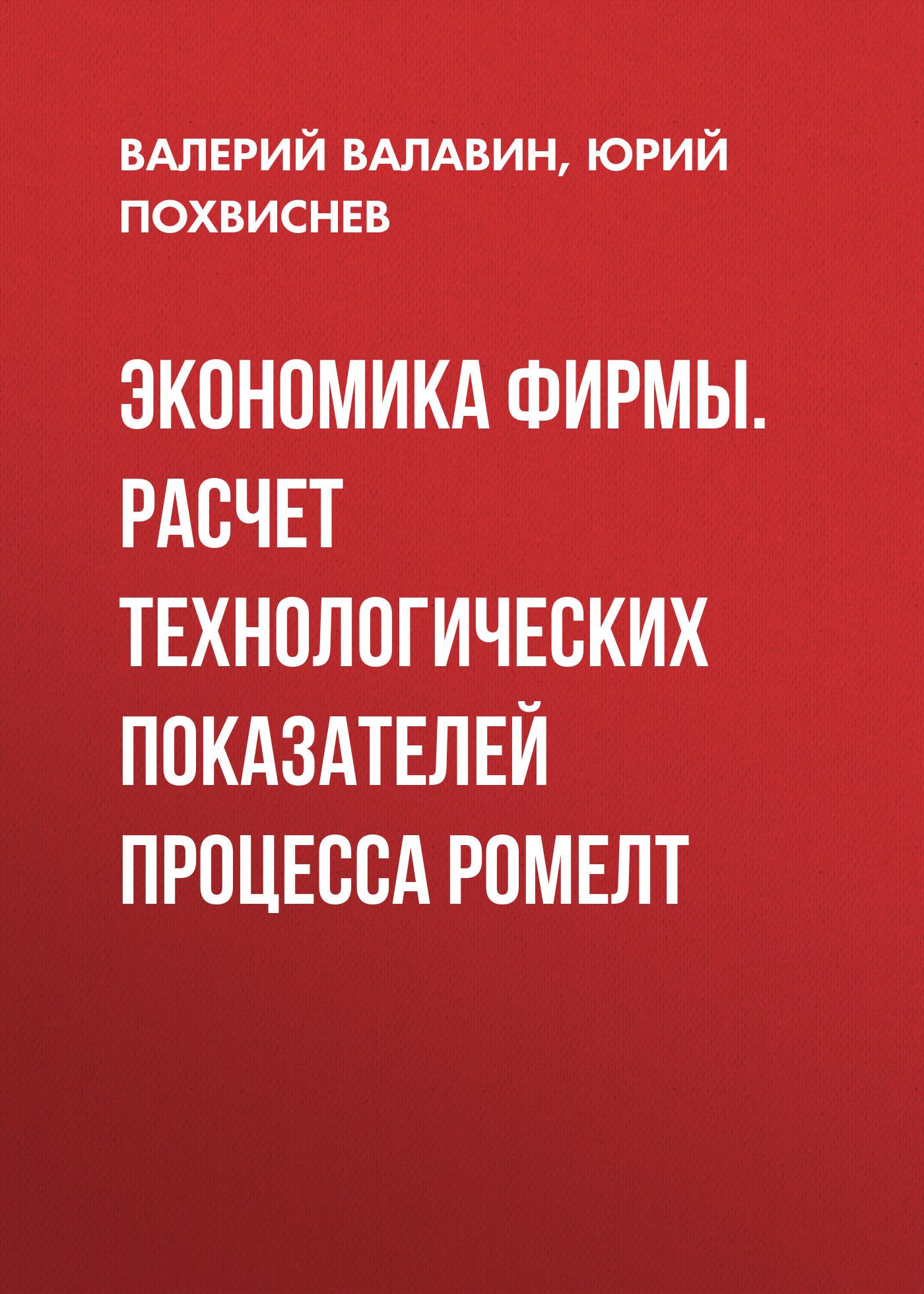 Юрий Похвиснев Экономика фирмы. Расчет технологических показателей процесса Ромелт