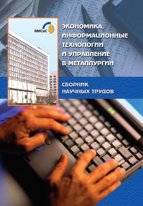 Коллектив авторов Экономика, информационные технологии и управление в металлургии