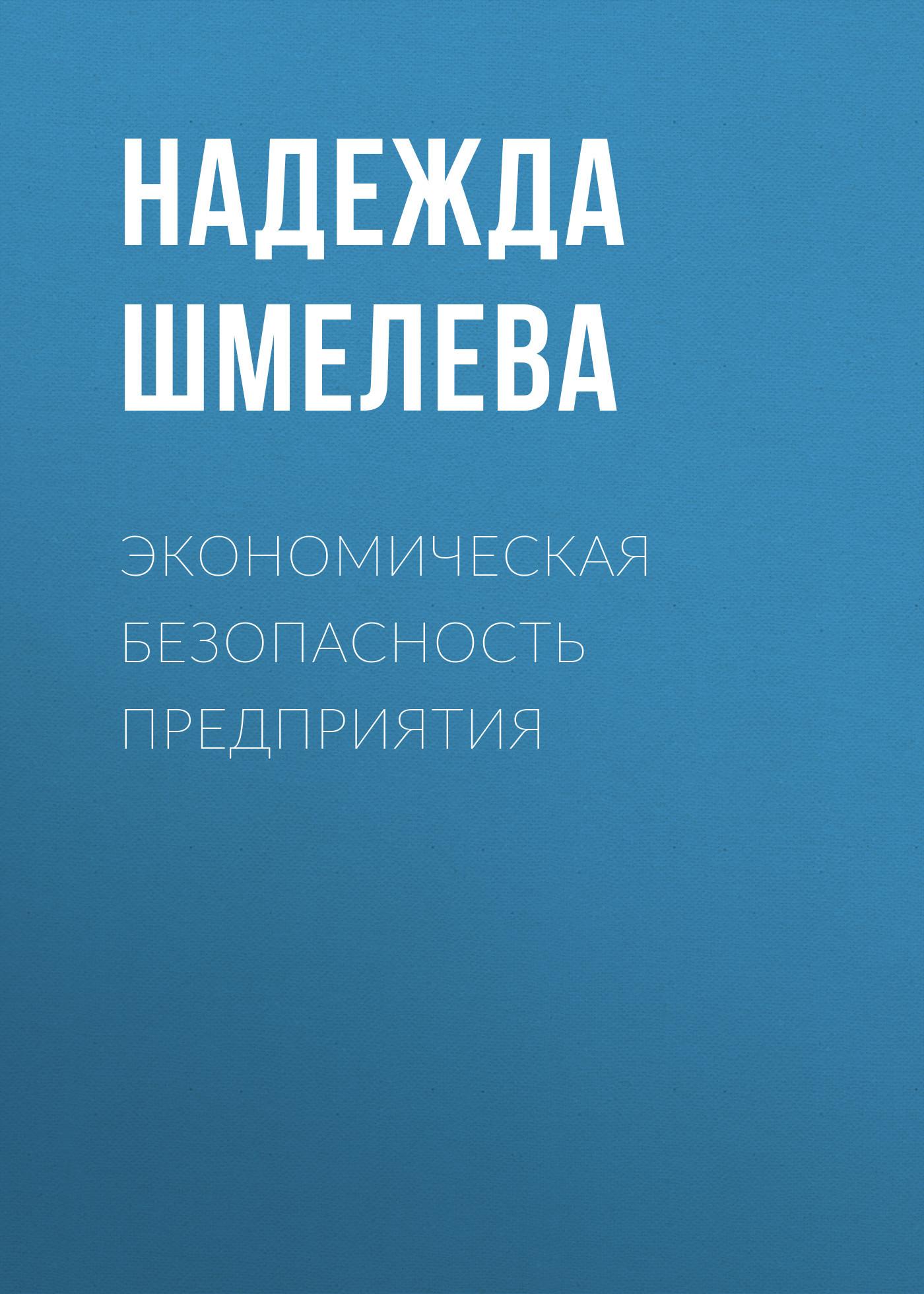 Надежда Шмелева. Экономическая безопасность предприятия
