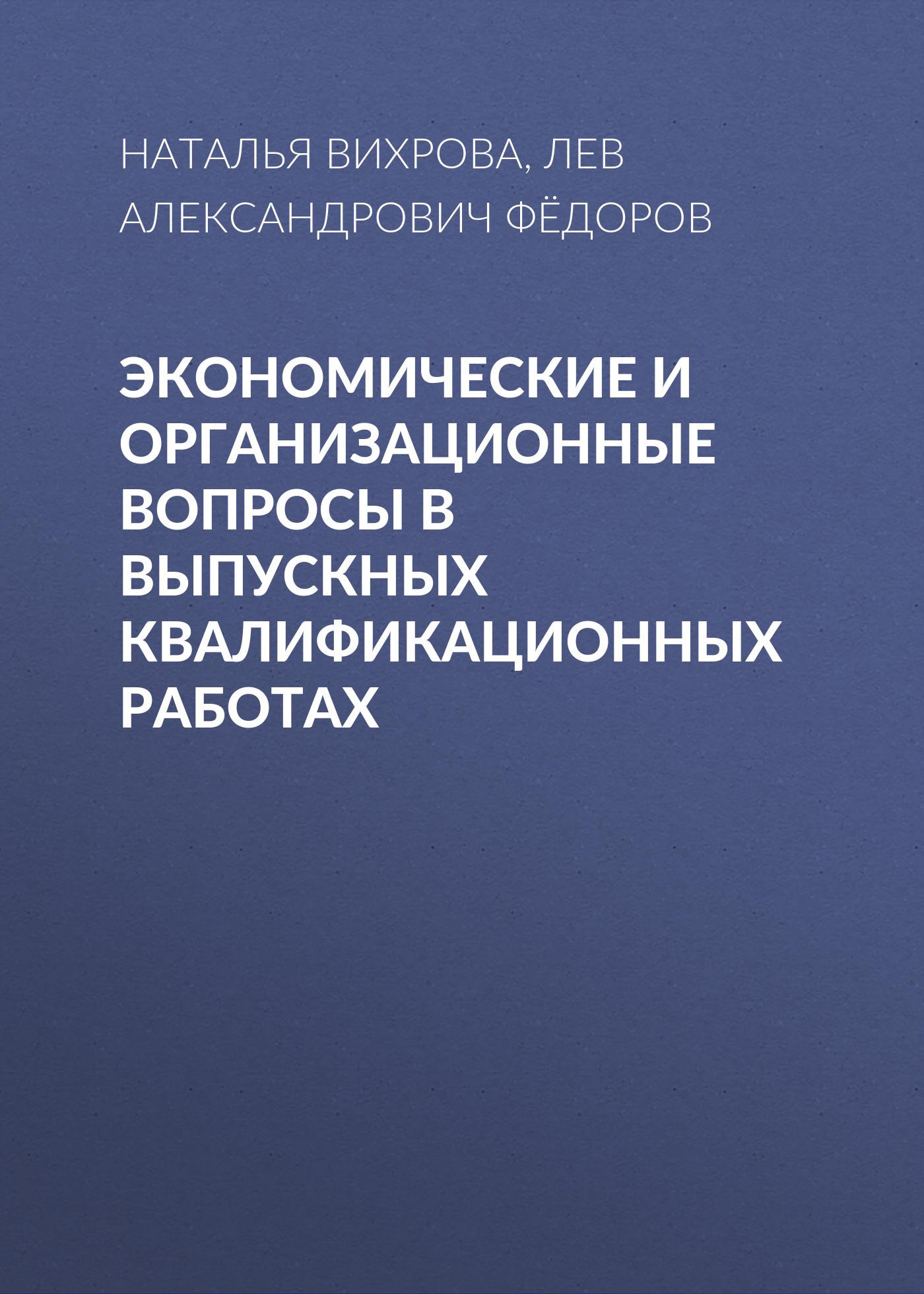 Лев Александрович Фёдоров Экономические и организационные вопросы в выпускных квалификационных работах тарифный план