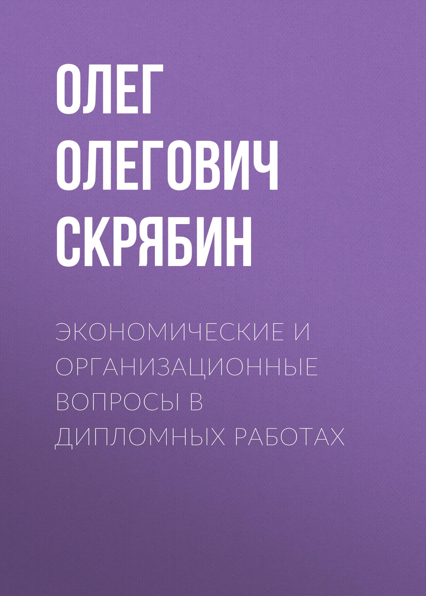 Олег Олегович Скрябин. Экономические и организационные вопросы в дипломных работах