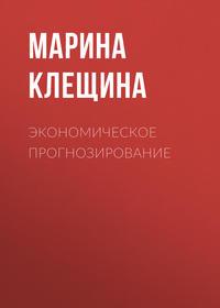 Марина Клещина - Экономическое прогнозирование