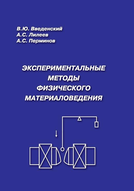 Вадим Введенский Экспериментальные методы физического материаловедения