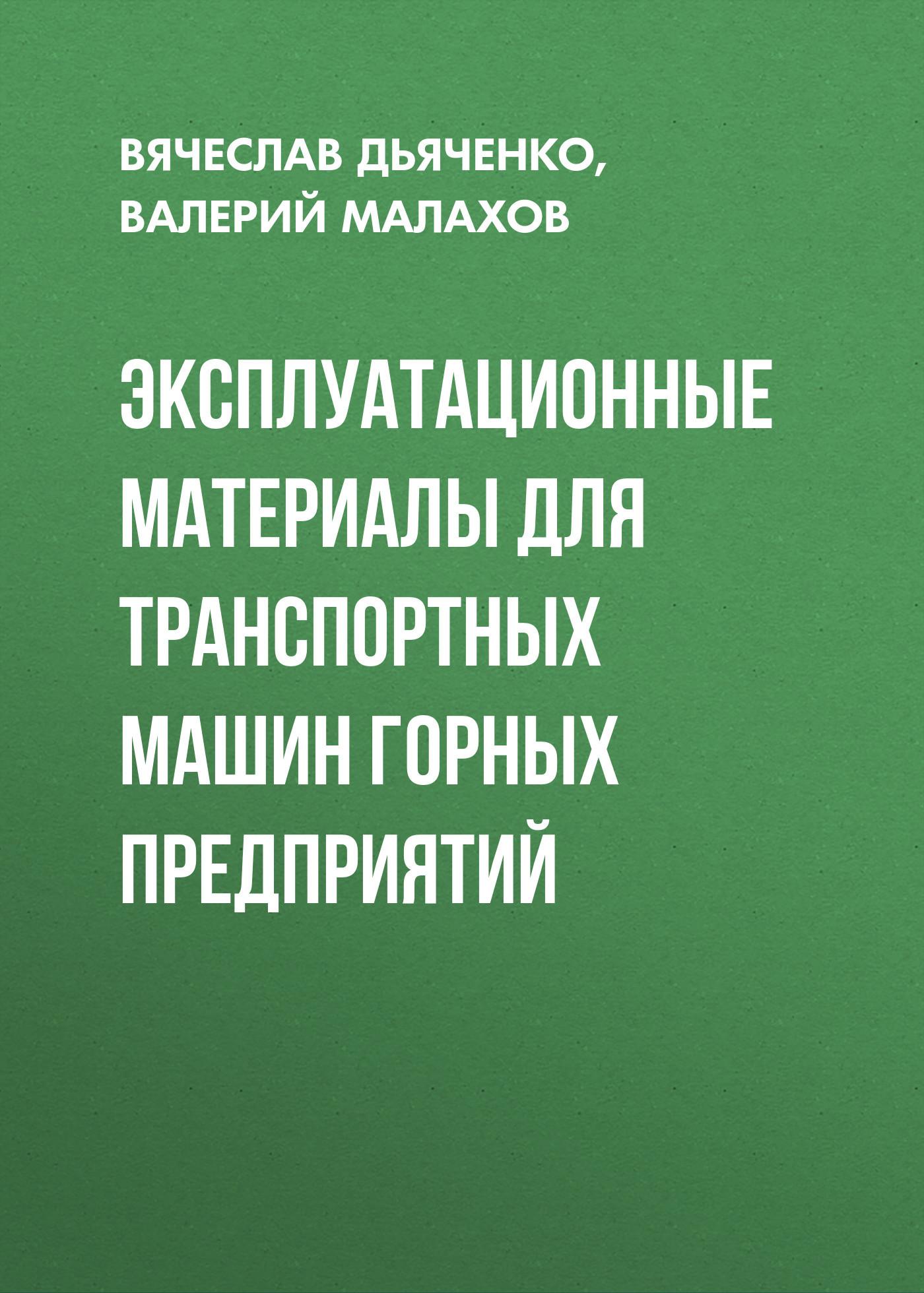 Валерий Малахов. Эксплуатационные материалы для транспортных машин горных предприятий