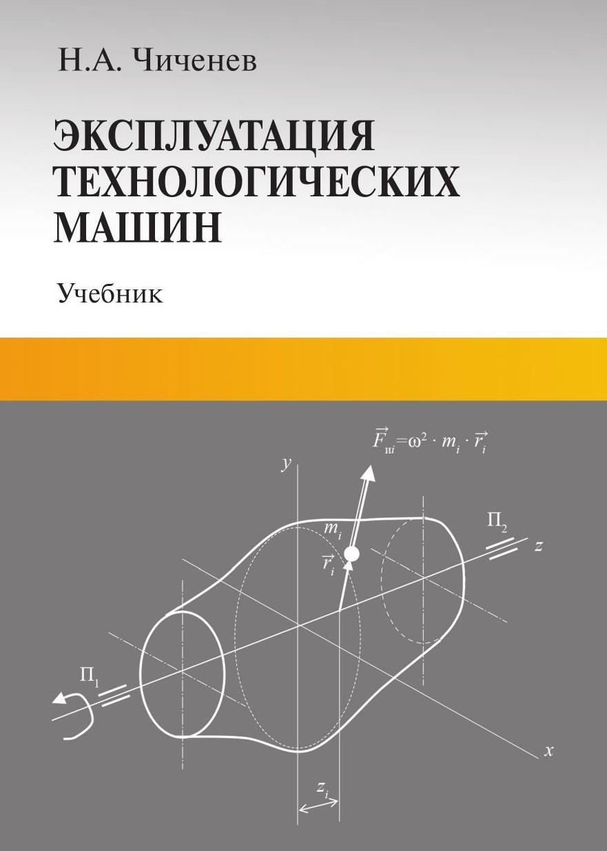 Николай Чиченев Эксплуатация технологических машин